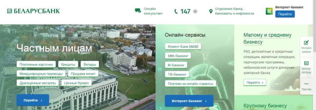 Сайт АСБ Беларусбанка