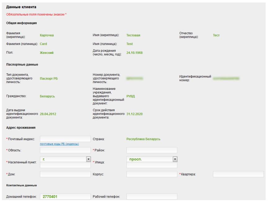 Регистрация в личном кабинете в системе «Интернет-банкинг» ОАО «АСБ Беларусбанк»