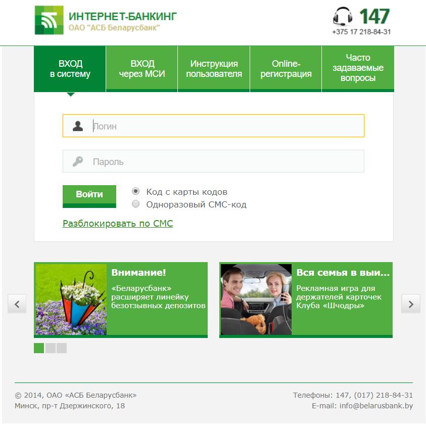 интернет-банкинг от Беларусбанк